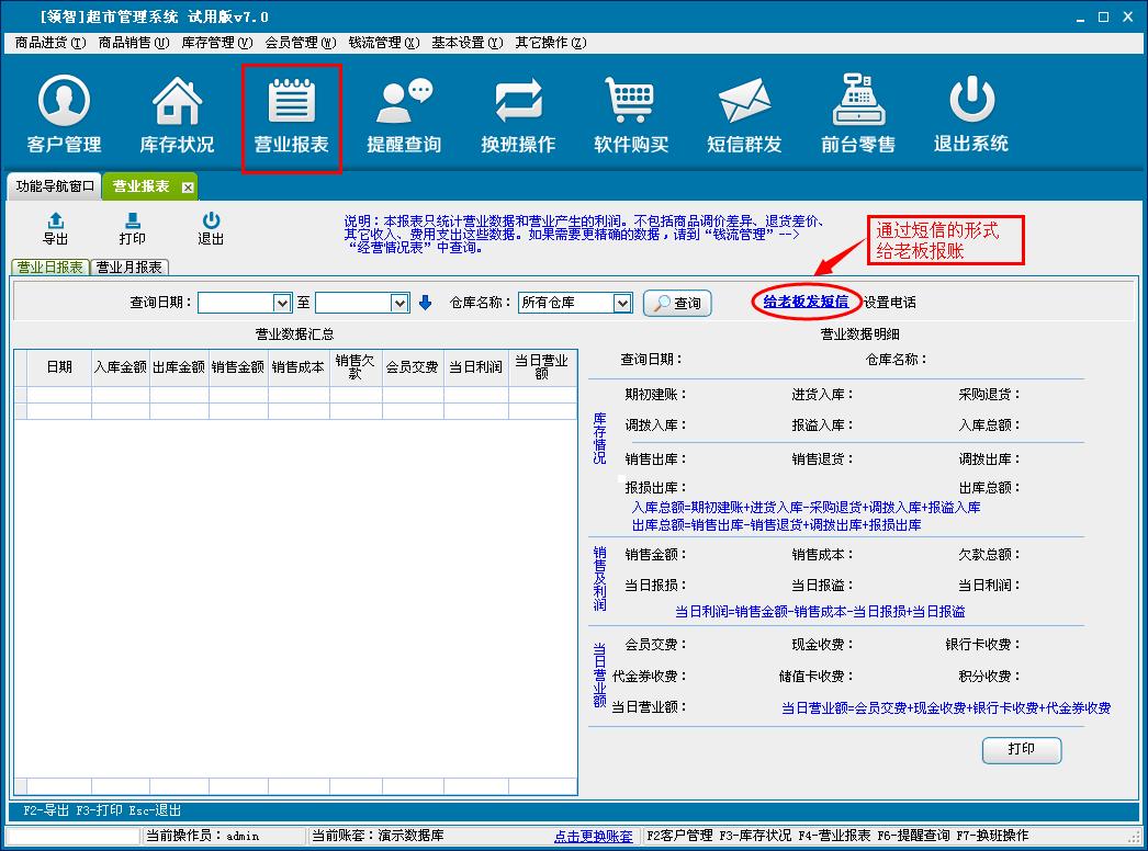 领智超市管理系统v9.2